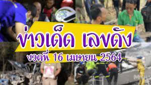 ข่าวเด็ด เลขดัง งวดประจำวันที่ 16 เมษายน 2564