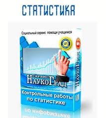 Контрольная работа заказать в Новосибирске  Заказать контрольную работу по статистике в Новосибирске