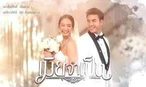 เมียจำเป็น EP.13 ตอนล่าสุด 19 กุมภาพันธ์ 2564 – tvsiam