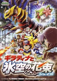 Pokemon Giratina und The Sky Warrior Is Great Family Film Aa Dba Dd Kino  Pokemon: The First Filme Foto von Margery17 | Fans teilen Deutschland Bilder