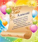 Поздравления с днем рождения алексею в картинках