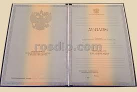 Диплом специалиста Диплом о высшем образовании специалиста 2011 2013 гг