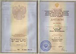 Смыкова Ольга Вячеславовна Дипломы патенты и сертификаты