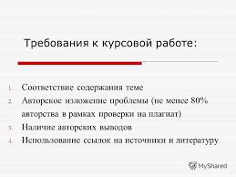 Презентация на тему Курсовая работа сущность особенности  5 1
