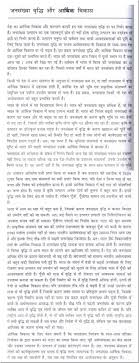 essay on population of in hindi images for essay on population of in hindi