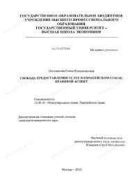 Диссертация на тему Свобода предоставления услуг в Европейском  Диссертация и автореферат на тему Свобода предоставления услуг в Европейском Союзе