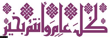 كل عام وأنتم بخير بالخط العثماني - المصري نت