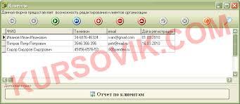 База данных Такси ado access Курсовая работа на delphi  Курсовая работа delphi