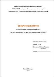 Образец титульного листа Информатика и ИКТ title list inf ikt