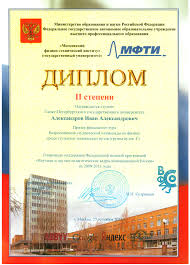 Поздравляем победителей и призеров Всероссийской студенческой  Команда СПбГУ награждается дипломом 3 ей степени