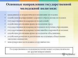 Презентация на тему l o g o Молодежная политика Республики  4 Основные направления государственной