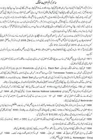 urdu dashboard is latest urdu hub cyber crime history of cyber cyber crime history of cyber crime in urdu