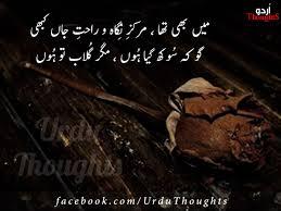 Deep Urdu Poetry Two Line Sad Bewafa Shayri Poetry And Wisdom