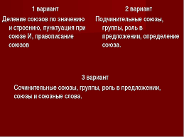 проверочная работа по теме Союз класс слайда 1 1 вариант Деление союзов по значению и строению пунктуация при союзе И прав