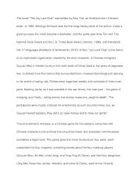 the joy luck club by amy tan sample paper essay  amy tan 2