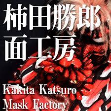 Kakita Katsuro Mask Factory The Finest Traditional Kagura Mask