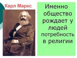 Карл Маркс его учение и борьба с религией Рабочий путь Маркс и религия