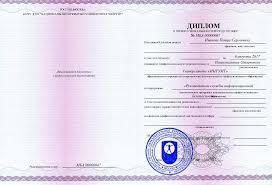 НОУ ИНТУИТ Анализ и управление рисками в информационных системах  диплом о профессиональной переподготовке mba