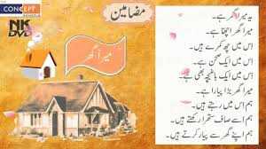 essay of my house urdu learning   essay of my house urdu learning 16051590160516081606 1605174015851575 171117261585