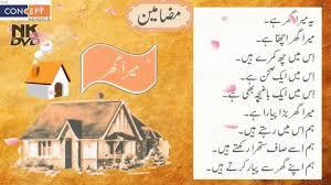 essay of my house urdu learning   essay of my house urdu learning 16051590160516081606 1605174015851575 171117261585