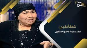 خطأ طبي يهدد حياة الفنانة فاطمة كشري - YouTube