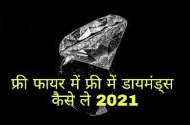 फिर आप भी हर सीजन elite pass ले सकते हैं. Free Fire Me Free Me Diamond Kaise Le In Hindi Kheti Business
