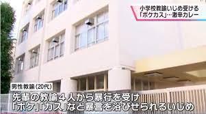 東須磨 小学校 いじめ 教員 名前