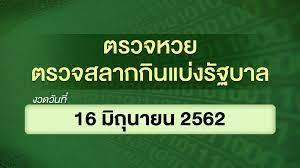 ตรวจหวย ตรวจสลากกินแบ่งรัฐบาล งวดวันที่ 16 มิถุนายน 2562