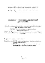 Нормы оформления магистерских диссертаций База фотографий Презентация на тему тема магистерской диссертации правовые и этические нормы регулирования сми в беларуси