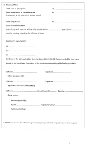 Loan Application Form Agriculture Loan Downloads