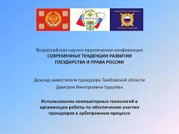 Сущность принципа разделения властей курсовая работа Государство и право современной россии реферат