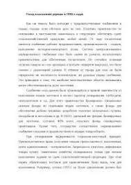 Культура Украины в х годах реферат по истории скачать  Голод в колхозной деревне в 1930 х годах реферат по истории скачать бесплатно население сельского