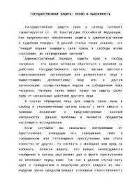 Государственная служба России в императорский период реферат по  Государственная защита право и обязанность реферат по теории государства и права скачать бесплатно милиция УПК