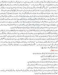 quran by hadith importance of ramzan mubarak bise world ahmiat ramzan kareem 2013