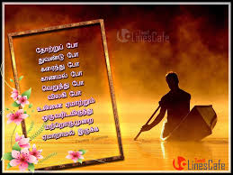 Tamil Good Thoughts Sms On Life With Images Tamillinescafecom