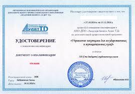 Повышение квалификации для заказчиков по ФЗ с выдачей   повышении квалификации установленного образца которое дает право работы контрактным управляющим и включения в состав закупочных комиссий