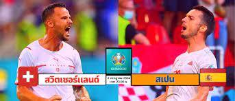 วิเคราะห์ฟุตบอล สวิตเซอร์แลนด์ vs สเปน ในศึกยูโร 2020 รอบ 8 ทีมสุดท้าย