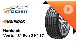 Летняя <b>шина Hankook Ventus S1</b> Evo 2 K117 - 4 точки. Шины и ...