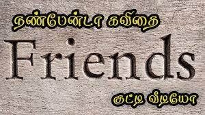 நண ப ன ட கவ த க ட ட வ ட ய friendship kavithai tamil whatsapp video 051 you