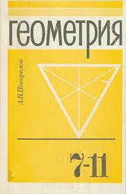 Геометрия класс Погорелов А В ws Геометрия 7 11 класс Погорелов А В 1995