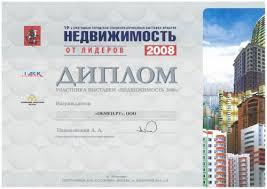 Взаимозачет квартир Взаимозачет квартиры Взаимозачет при  Диплом ОБМЕН РУ выставка Недвижимость 2008 весна