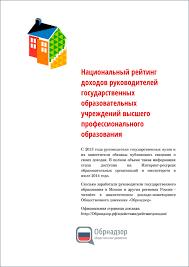ТОП миллионеров Ливанова Анализ проводился с 18 по 28 августа 2014 года При подготовке доклада использовалась информация предоставленная сотрудниками образовательных учреждений