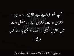 Top 100 Quotes About Good People In Urdu Good Quotes