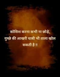 Pin By Karan Chawla On Sukoon Hindi Quotes Desi Quotes Woman Quotes
