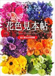 Hanairo Mihon Jou Flower Colour Chart Searchable By