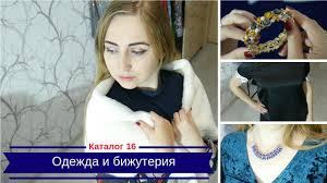 ОДЕЖДА И БИЖУТЕРИЯ КАТАЛОГА 16 Avon / Часть 1 / Топы ...