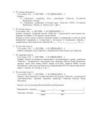 Пакет документов для регистрации юридического лица ООО Березка  Контрольная Пакет документов для регистрации юридического лица ООО Березка 6