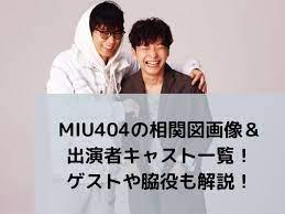 404 ドラマ キャスト