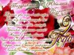 Поздравление с годовщиной свадьбы для детей свахе
