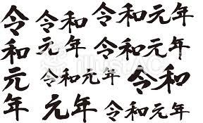 令和元年新元号筆文字セットイラスト No 1469505無料イラスト
